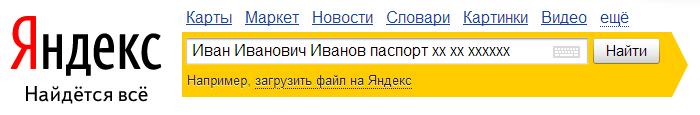 100% запросов в поле referer шифруются Яндекс