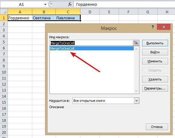 Excel: склеиваем текст из разных ячеек