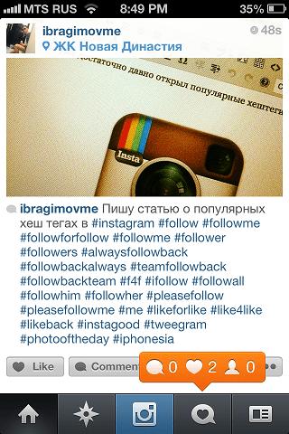 О рекламе в Instagram'е