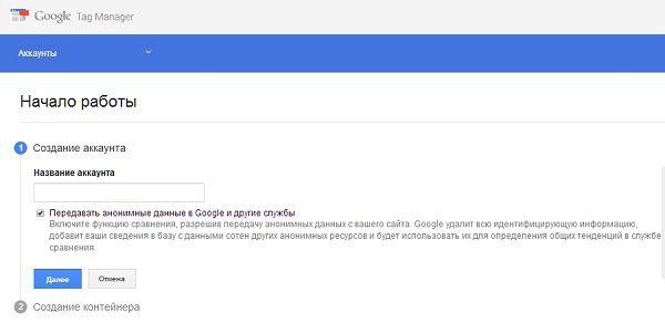 Руководство к применению: Диспетчер тегов Google