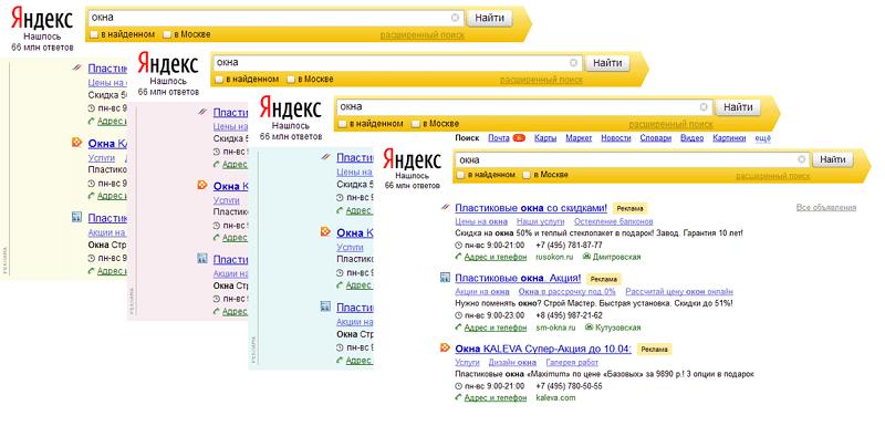 Яндекс экспериментирует с объявлениями Директа